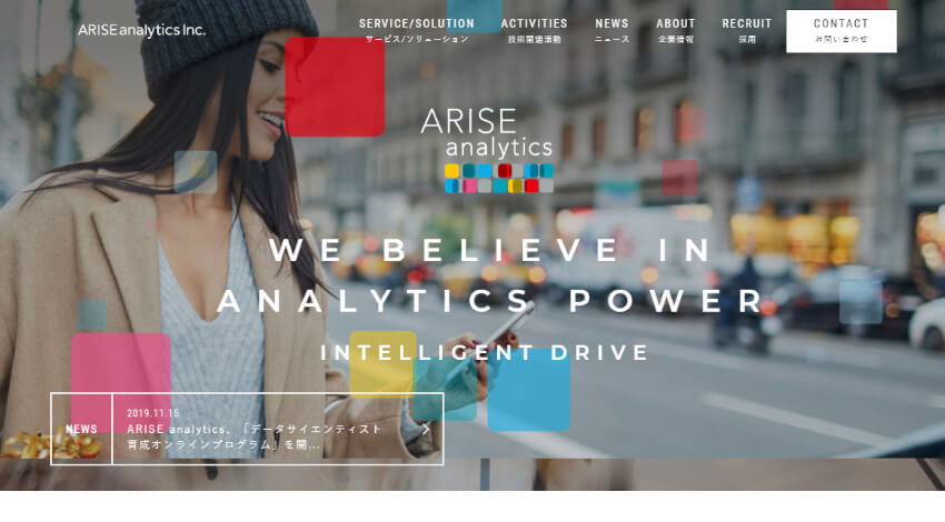 ARISE analytics、位置・IoTデータ活用で商品やサービスなどの需要を予測する「Intelligent Demand Forecast」開発