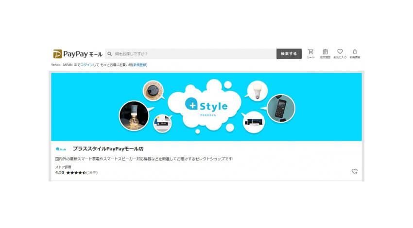 プラススタイル、オンラインショッピングモール「PayPayモール」にオリジナルスマート家電を販売開始