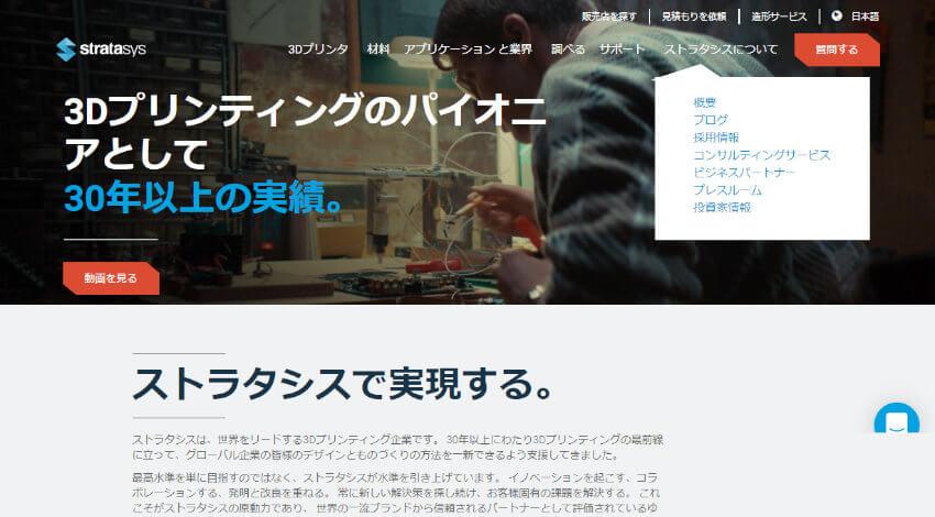ストラタシス、3Dプリンティングの受発注を合理化する「GrabCAD Shop」発表