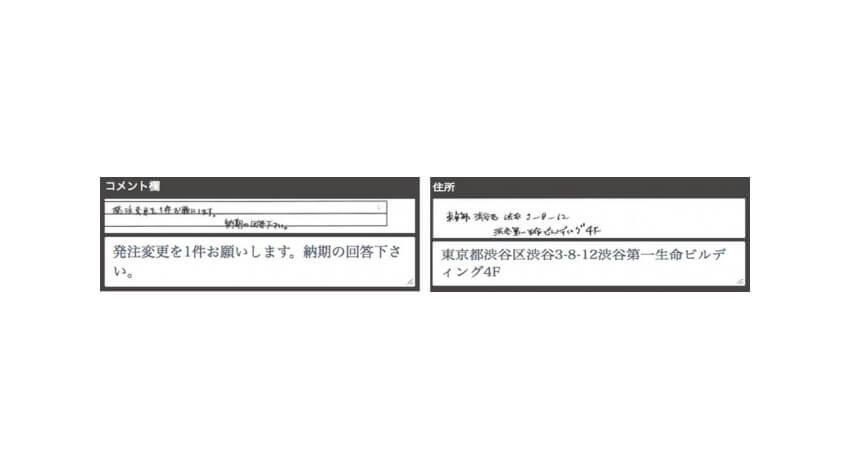 NTT西日本とAI inside、手書き文字をAIが自動で電子データ化するサービス「おまかせAI OCR」を提供開始