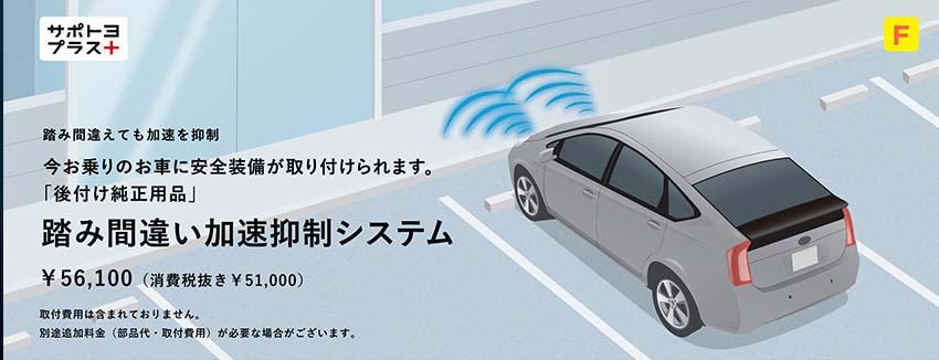 トヨタ制御システム