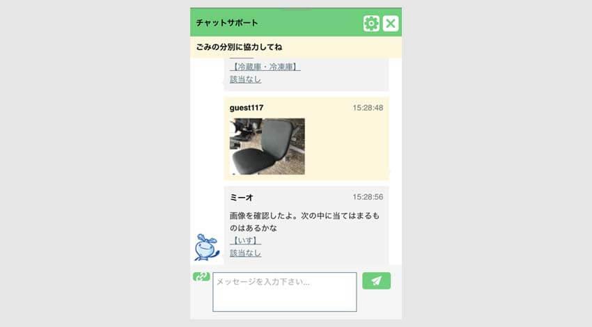 横浜のごみ認識アプリ