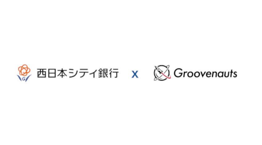 グルーヴノーツと西日本シティ銀行、クラウドAIプラットフォームを活用して金融業務の効率化に向けた実証実験を開始
