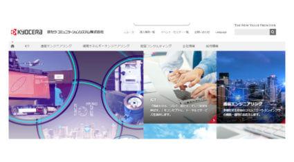 KCCS、Sigfoxの位置情報サービス「Atlas WiFi」を提供開始
