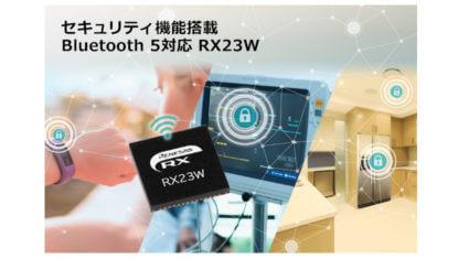 ルネサス、IoTエンドポイント機器に向けたBluetooth 5搭載32ビットRXマイコン「RX23W」を発売