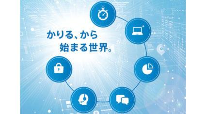 菱洋エレクトロ、デバイスの企業向けDaaSを提供開始