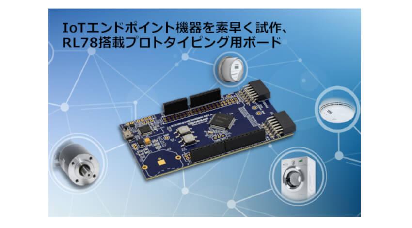 ルネサス、IoTエンドポイント機器を試作できる低消費電力なRL78マイコン搭載のプロトタイピング用ボードを発売