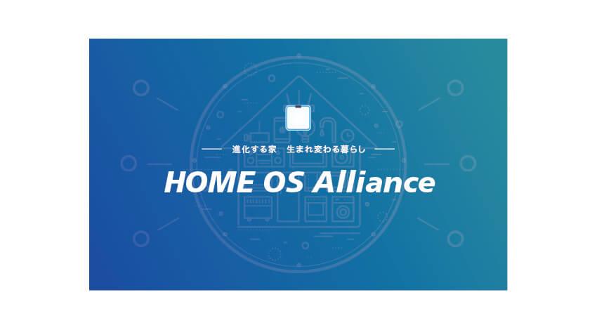 SOUSEI Technology、スマートホーム推進のための企業ネットワーク「HOME OS アライアンス」を設立