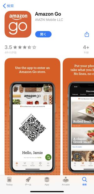 Amazon Goダウンロード画面