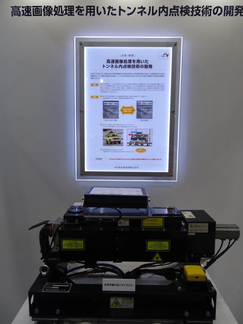 高速画像処理を用いたトンネル内点検技術の開発