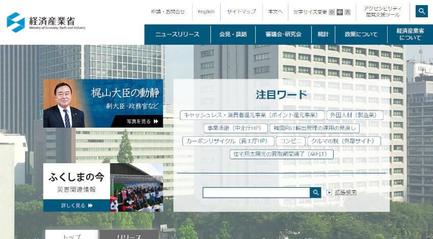 経産省、「AI・データの利用に関する契約ガイドライン 1.1版」公表