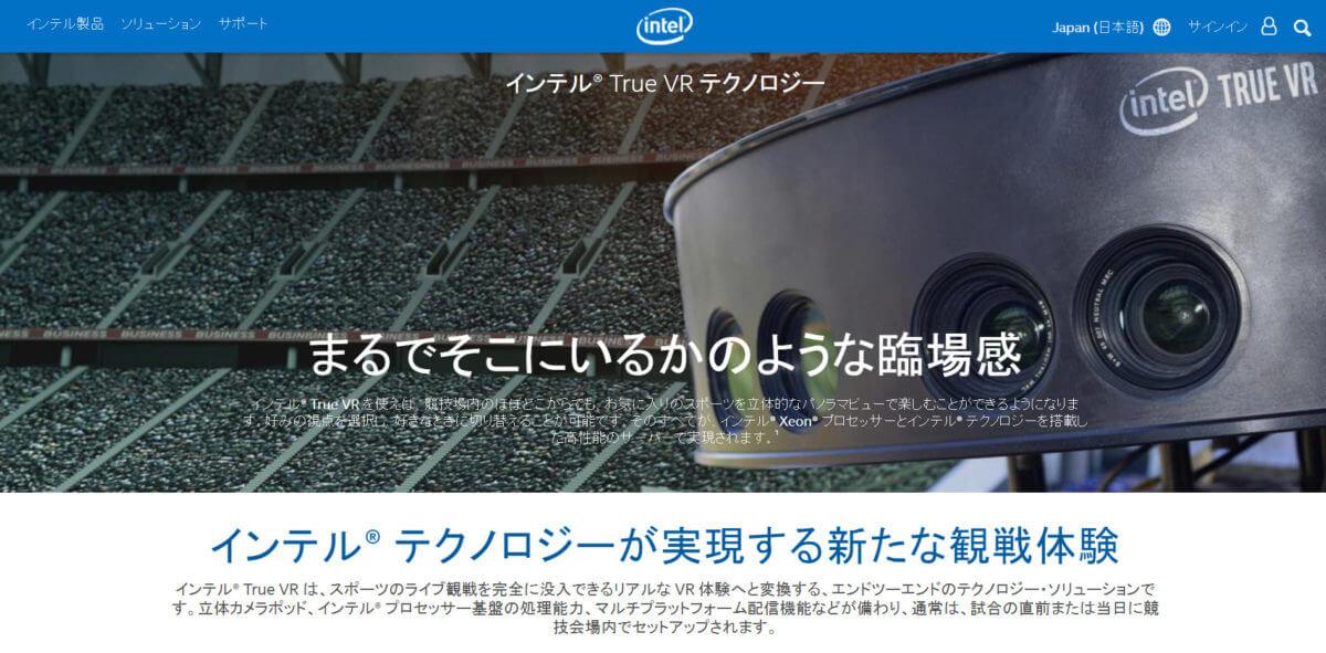 インテルのVRテクノロジー