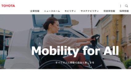 トヨタとデンソー、次世代の車載半導体を開発する新会社「MIRISE Technologies」を設立