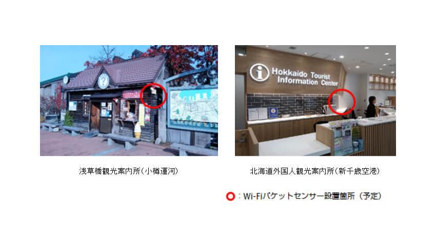 富士通、北海道でWi-Fiパケットセンサーを活用して観光客などの流れを可視化する実証実験を開始