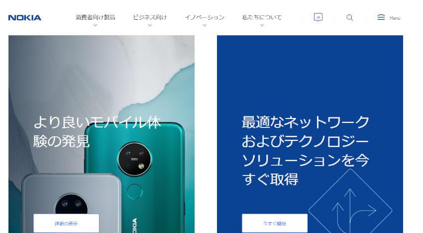 ノキア、日本企業にローカル5G/プライベートLTEを提供すべく戦略的エコシステムパートナーシップを構築