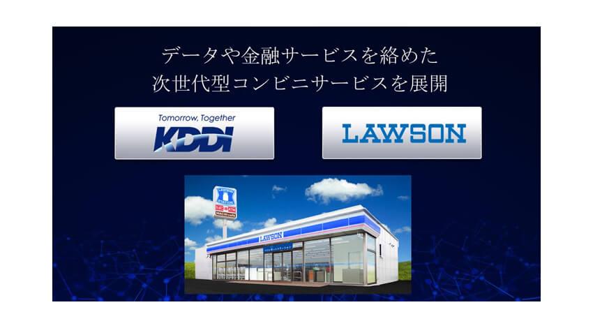 KDDI・三菱商事・LM・ローソン、ネットとリアルを融合した消費体験の創造に向けて協力
