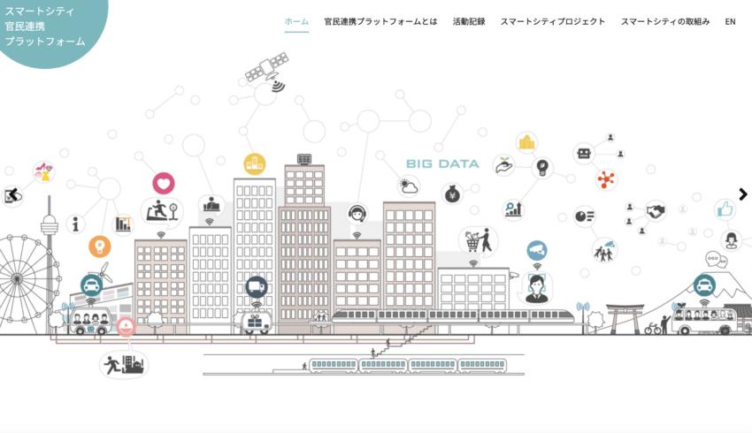 スマートシティがいよいよ始動か「スマートシティ官民連携プラットフォーム」とは?