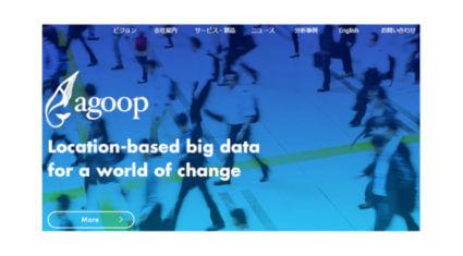 Agoopと同志社大学、AIを活用した発災時の異常検知システム開発に向けた共同研究を開始