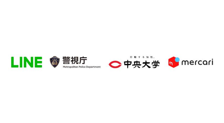 LINE・メルカリ・警視庁・中央大学、サイバーセキュリティ人材育成に向けて産官学連携