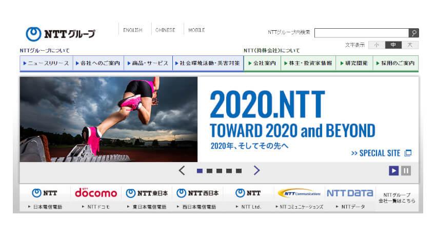 三菱商事とNTT、「産業DX推進」に関する業務提携に合意