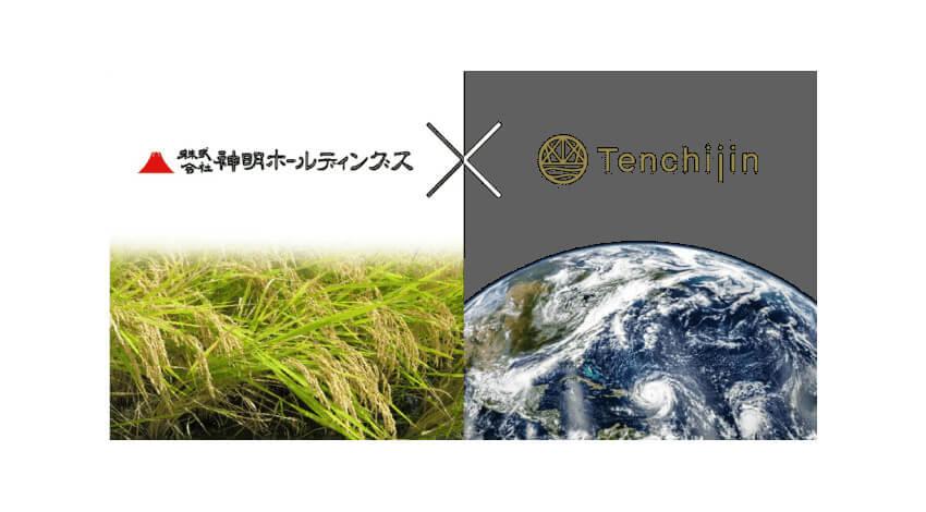 天地人と神明ホールディングス、宇宙技術を活用した農業の確立に向けて協業