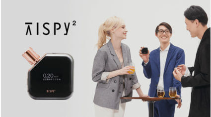 TISPY2が登場