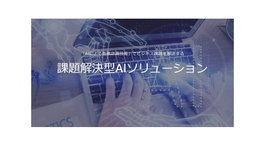 Will Smart、画像認識技術を活用した課題解決型AIソリューションをリリース