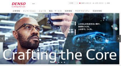デンソー、次世代コックピットシステムの開発でクアルコムテクノロジーズと協業