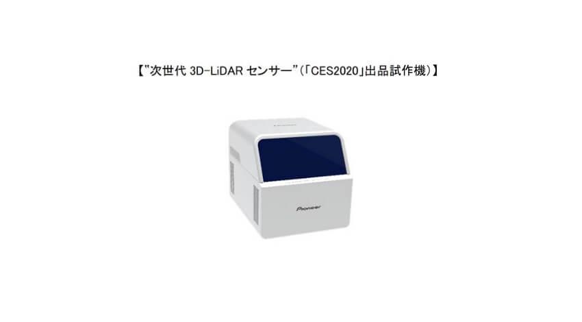 パイオニア、500mの遠距離計測ができる「次世代 3D-LiDAR センサー」を開発