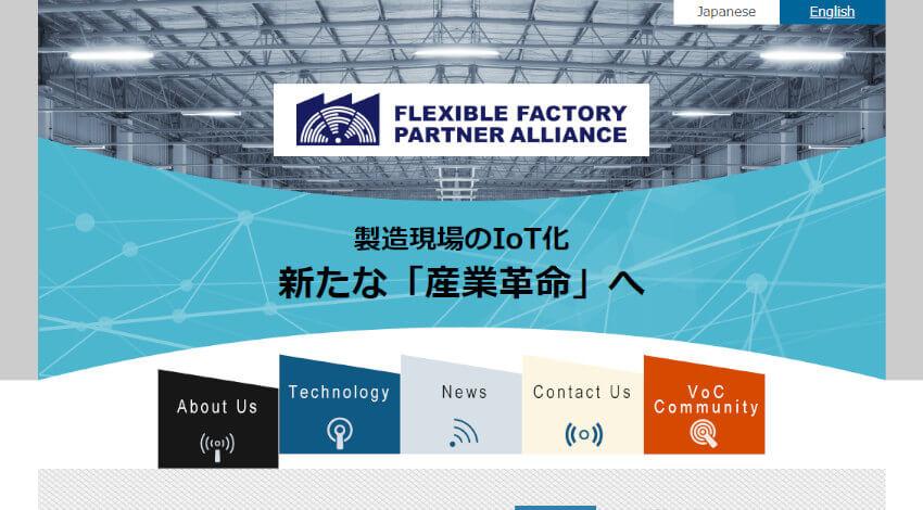 FFPA、製造現場に混在する無線通信を安定化する通信規格の技術仕様を提供