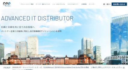 ネットワンパートナーズ、SCADAfenceの工場IoTに特化したサイバーセキュリティソリューションを提供