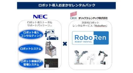 オリックス・レンテックとNECがロボットシステムインテグレータ事業で協業、企業へのロボット導入を支援
