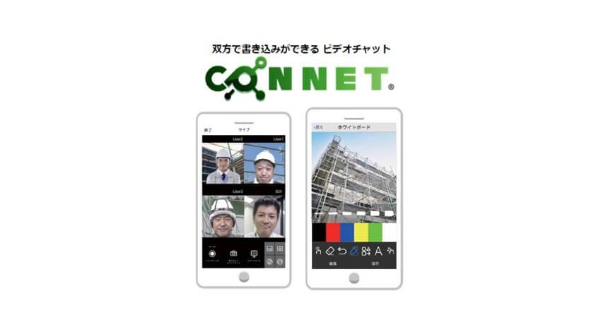 キッズウェイ・大和ハウス工業・フジタ、建設業向けクラウド型管理システム「CONNET」提供開始