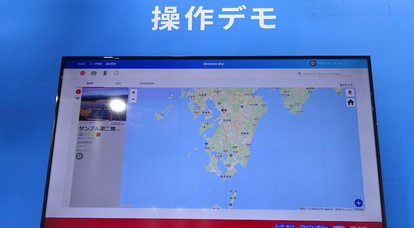 docomo skyのデモ画面