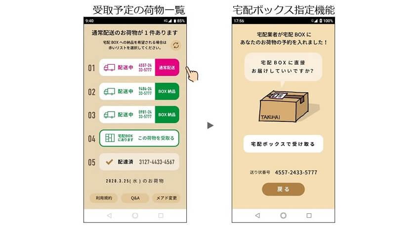 京セラと横浜市、宅配効率化を目的とした「IoT宅配システム」の実証実験開始