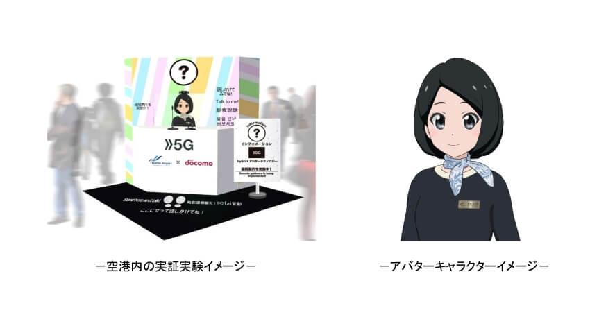 NTTドコモと成田国際空港、5G活用した「遠隔アバター案内」の実証実験を開始