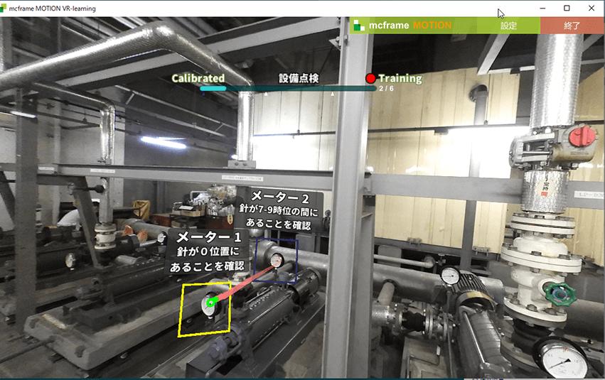 ヘッドマウントディスプレイを付けたユーザーから見えるVR教材の映像