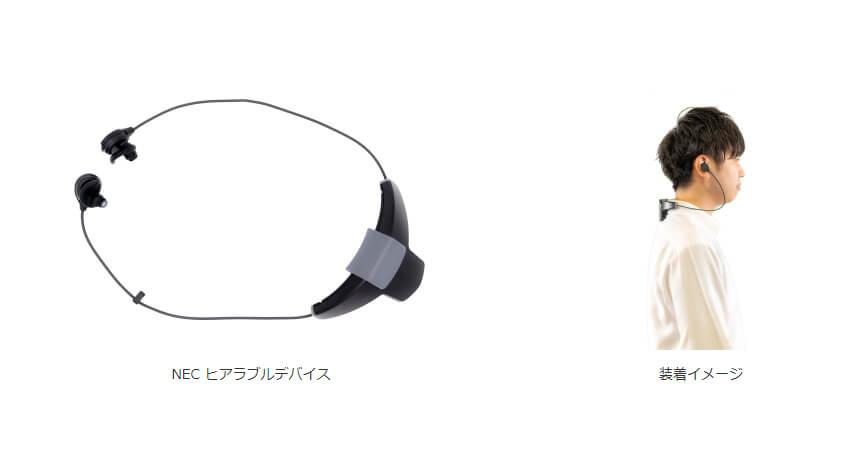NEC、耳音響認証技術で個人を特定できるヒアラブルデバイス活用のトライアルサービスを販売開始