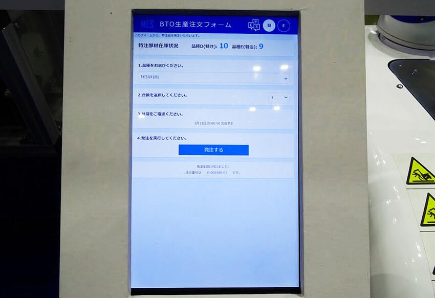 特注品の割り込み生産を入力するタブレットの画面