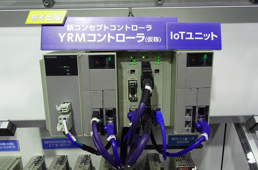 安川電機が開発中の「YRMコントローラ(仮)」