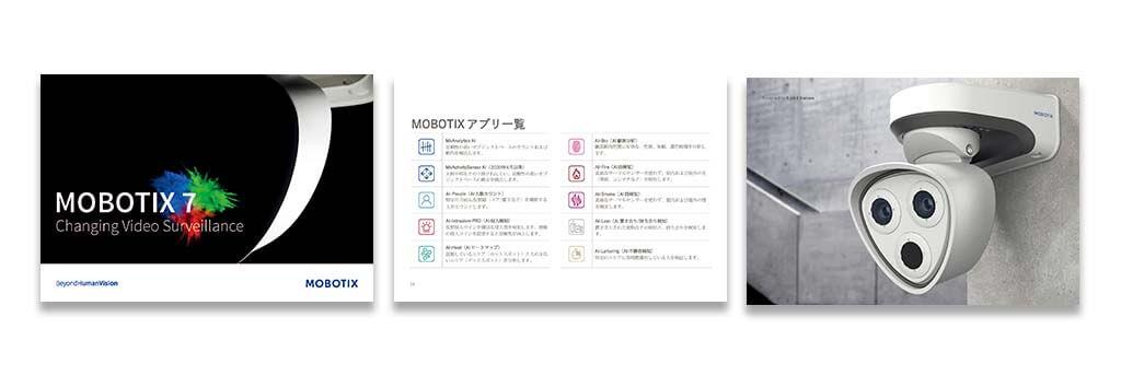 MOBOTIX 7