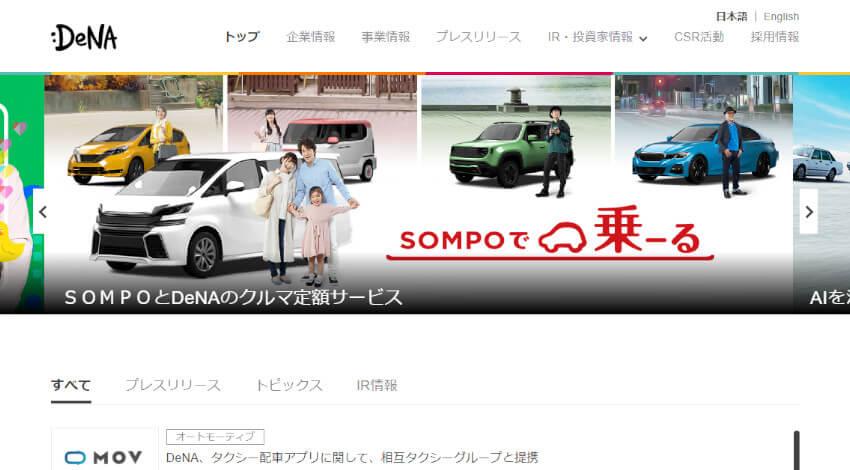 DeNAとJapanTaxi、タクシー配車アプリ等で事業統合