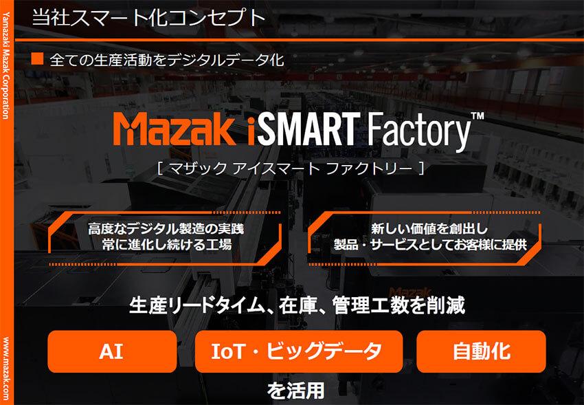 RFIDタグを活用し、工場内のすべてのモノの流れを可視化する ―ヤマザキマザック インタビュー