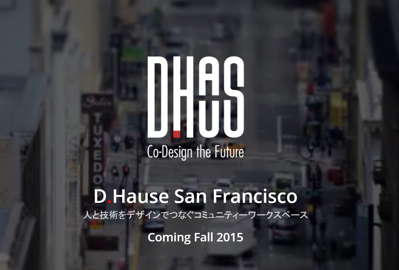 btrax、日本企業とサンフランシスコのスタートアップがコラボ可能なオフィススペース「D.Haus」の提供開始