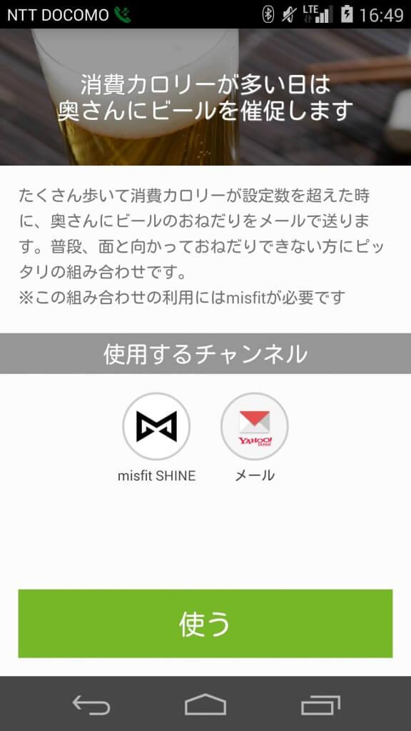 Screenshot_2015-07-28-16-49-45