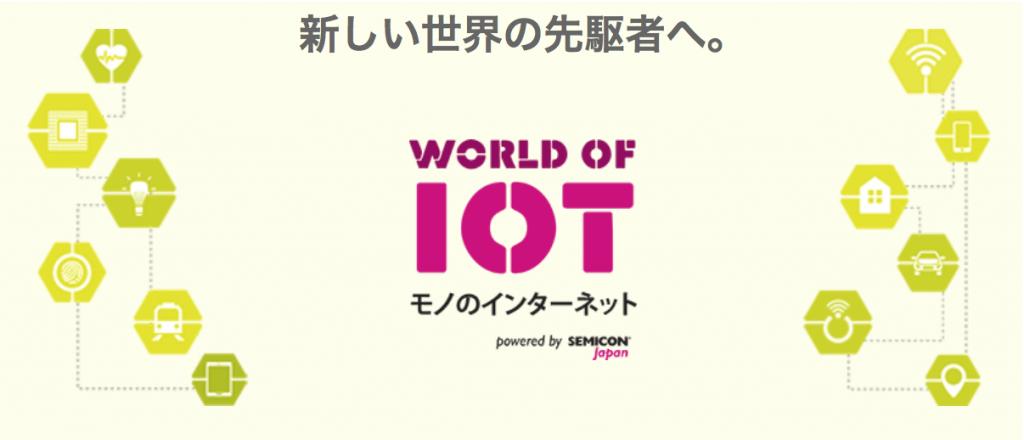 world of IoT