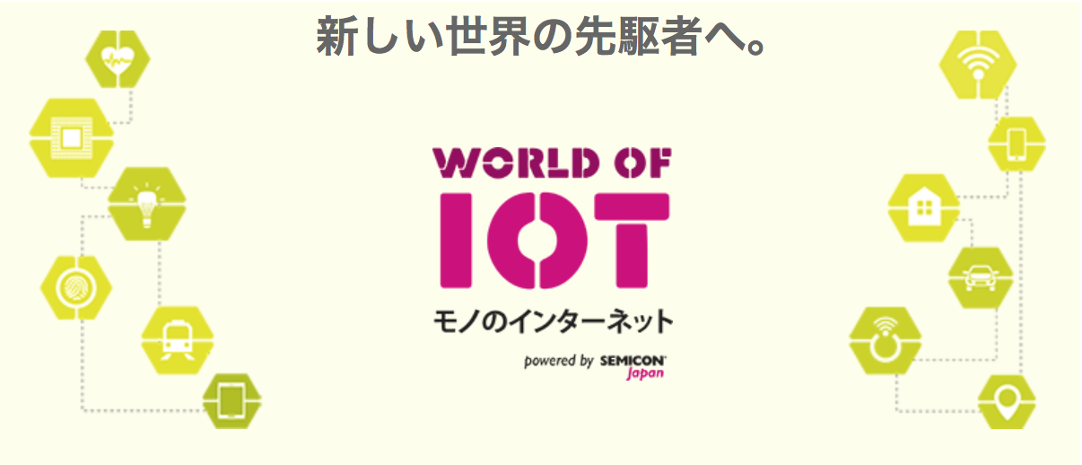 world of IoT