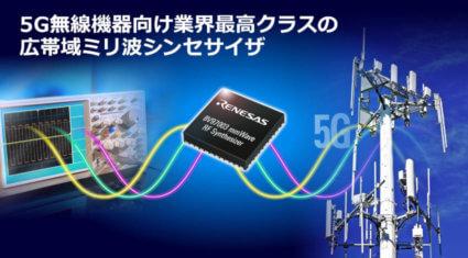 ルネサス、5Gやブロードバンド無線用途に向け広帯域ミリ波シンセサイザを発売