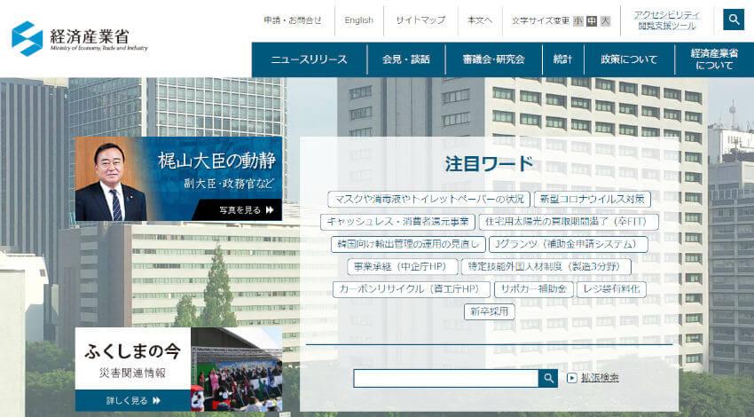 経産省、「第2期AIフロンティアプログラム」の育成対象者を公募