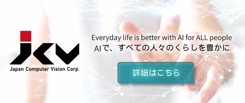日本コンピュータビジョンのホームページに移動